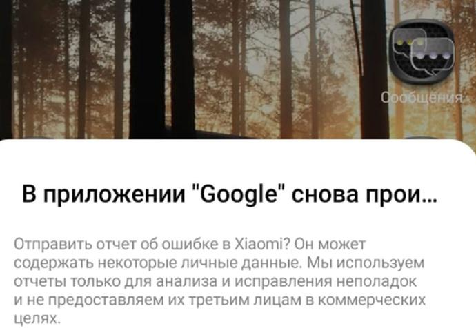 В приложении «Google» снова произошёл сбой – что делать, как исправить?