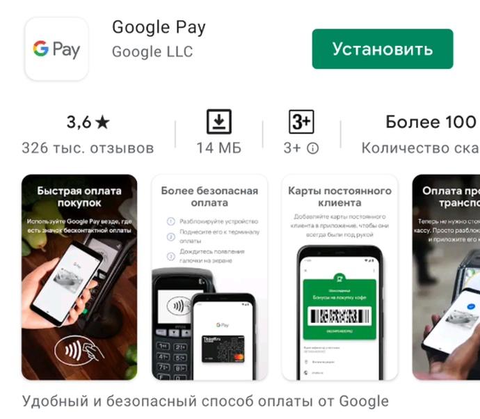 Google Pay в Google Play