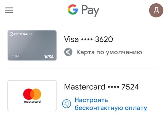 Добавление карты в Google Pay