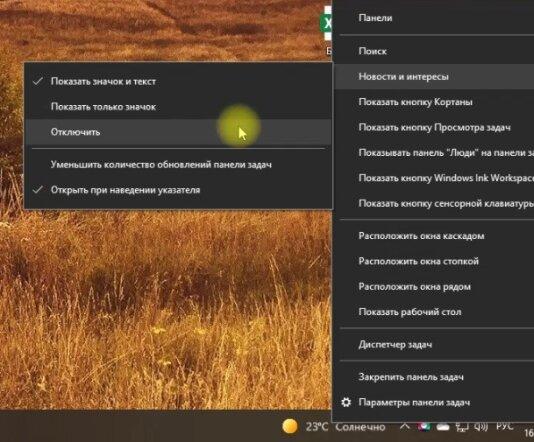 Отключение погоду с панели задач Windows