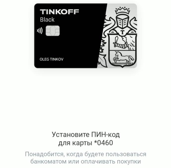Добавление пин-кода для карты Тинькофф
