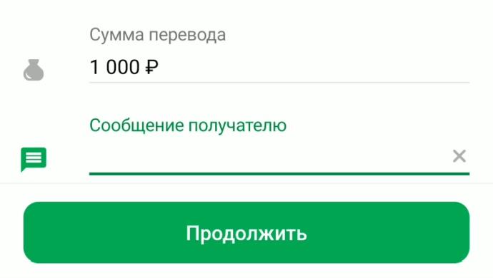 Перевод со Сбербанка на Тинькофф