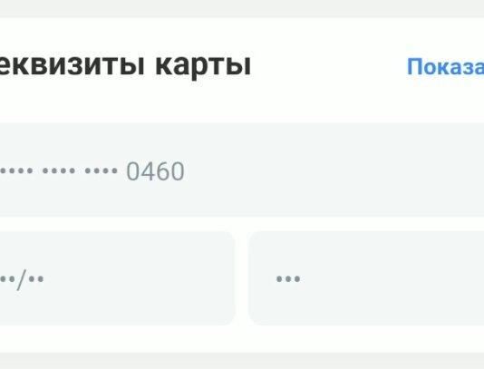 Реквизиты банковской карты Тинькофф