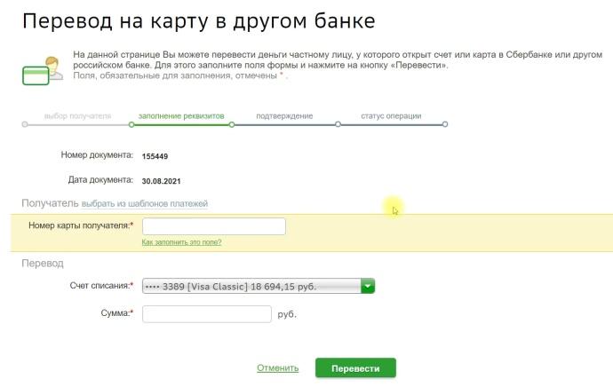 Перевод на карту через Сбербанк Онлайн