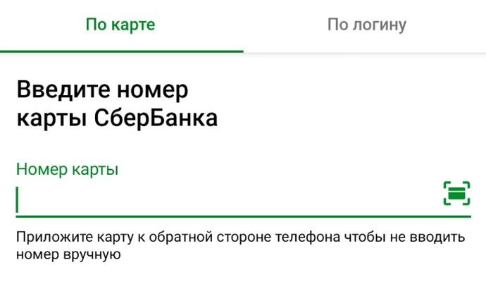 Регистрация в приложении Сбербанк Онлайн