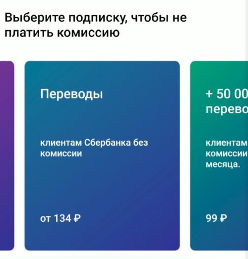 Увеличение лимита на переводы в Сбербанке