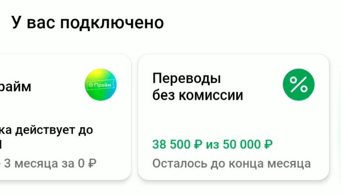 Лимит в Сбербанке 50000 на переводы