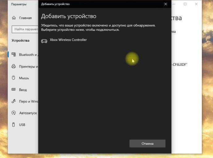 Подключение контроллера Xbox по bluetooth