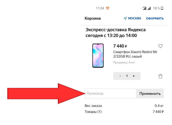 Где ввести промокод в приложении Яндекс Маркета