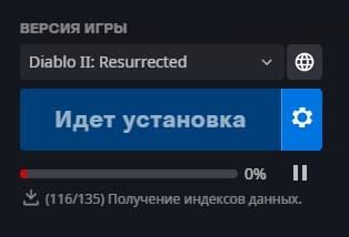 Установка Diablo 2
