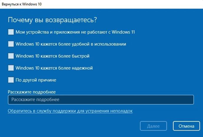 Как откатиться до Windows 10 с Windows 11