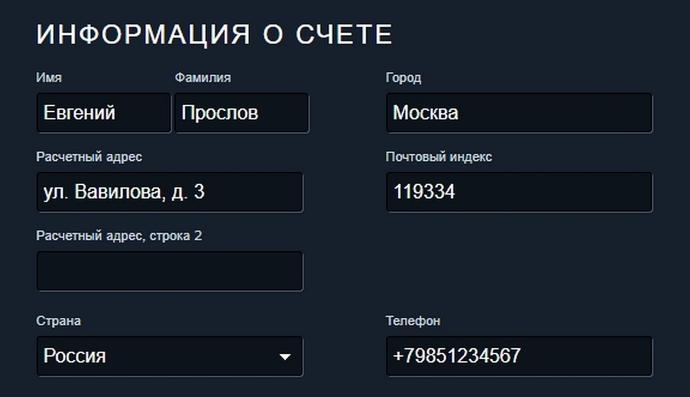 Расчётный адрес в Steam
