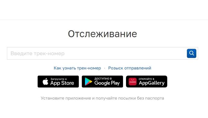 Отслеживание посылок через Почту России