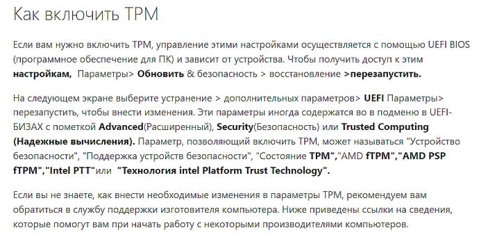 Включение TPM 2.0