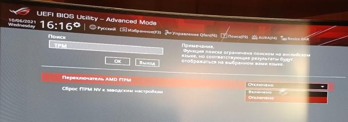TPM 2.0 - включение на AMD